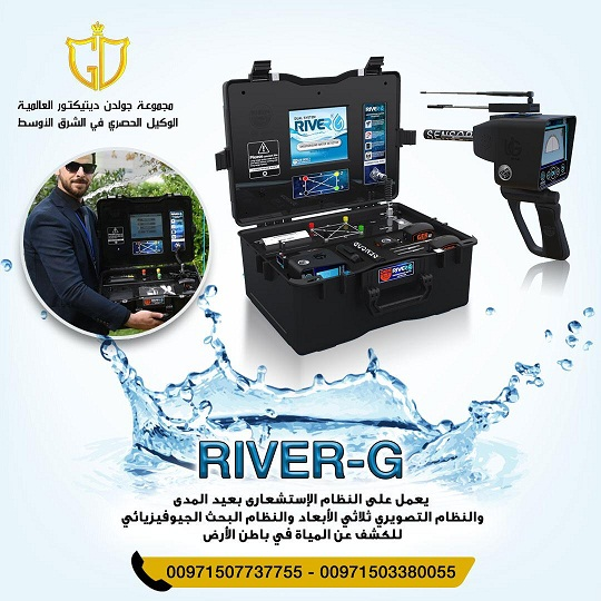 احدث اجهزة كشف المياه الجوفية والابار جهاز ريفر جي - River G