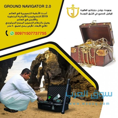 ‫جهاز جراوند نافيجيتور 3D Ground Navigator