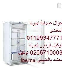 اصلاح ديب فريزر ايبرنا 01283377353 | 0235682820 iberna Egypt