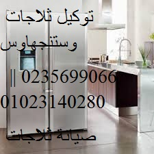 اصلاح ثلاجة وستنجهاوس 01096922100 |  westinghouse Alexandria 01129347771